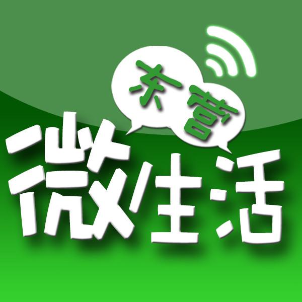 东营微生活微信公众号