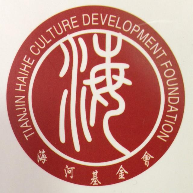 天津市海河文化发展基金会