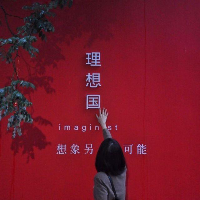 理想国imaginist