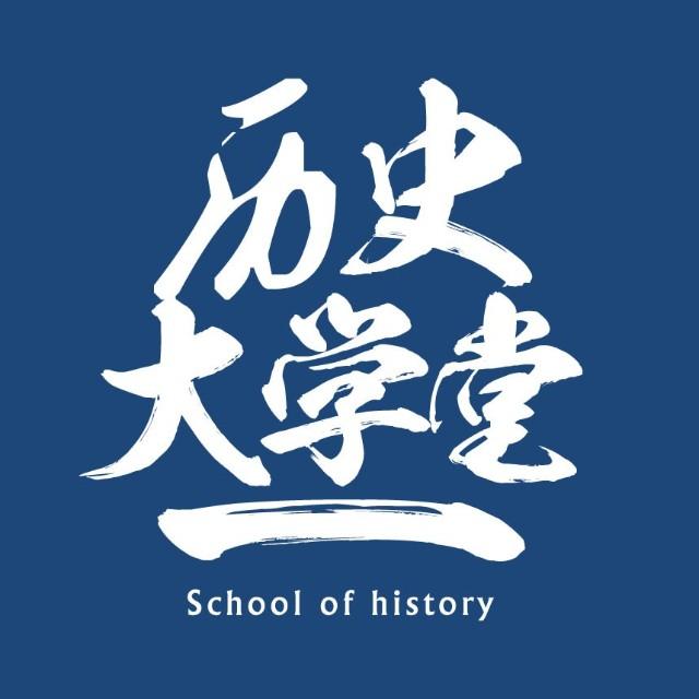 历史D学堂