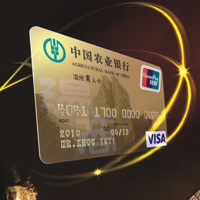 金穗温州商人卡