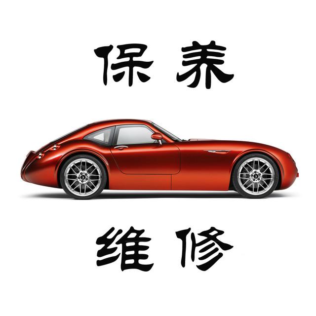 汽车保养与维修