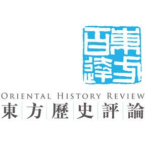 东方历史评论