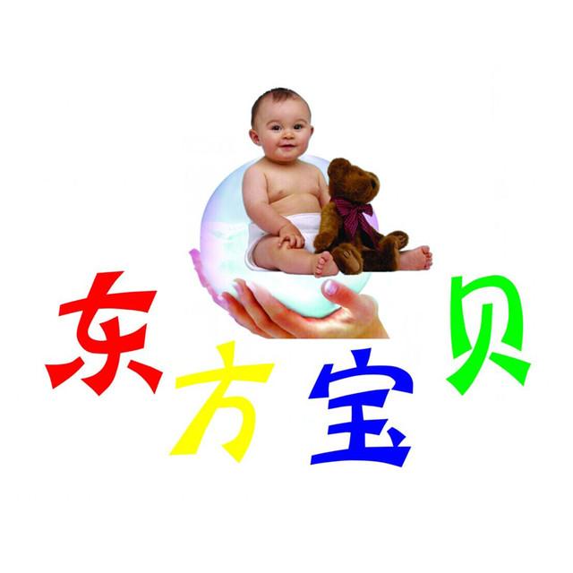 东方宝贝母婴