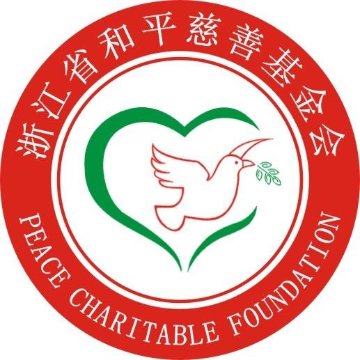 浙江省和平慈善基金会微信公众号