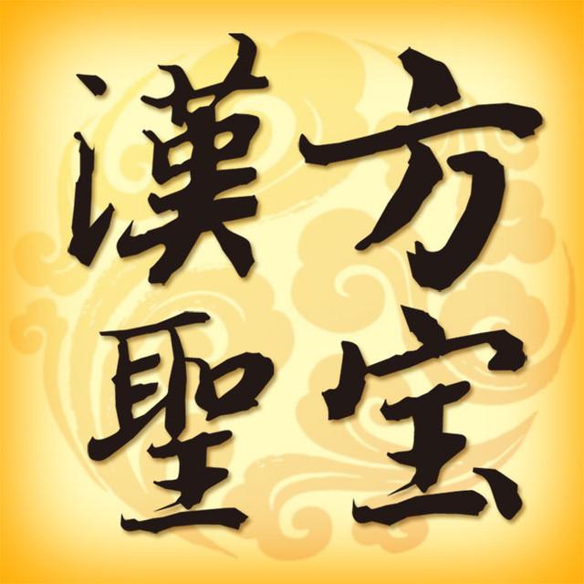 汉方圣宝养生