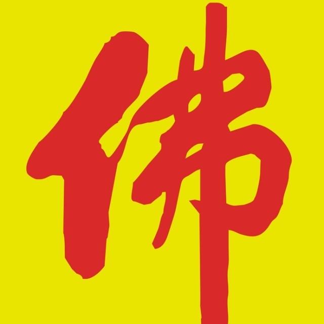 五台山佛学文化