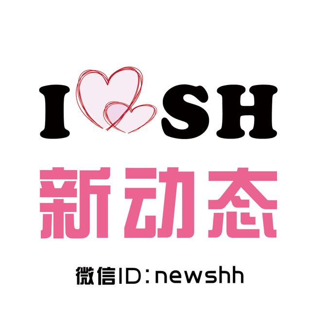 上海新动态
