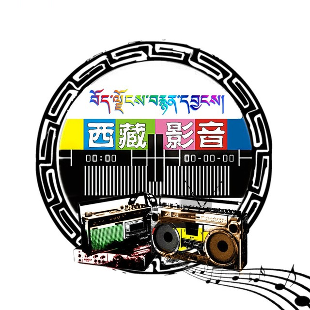 Tibet影音