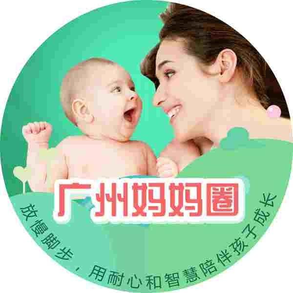 广州妈妈圈