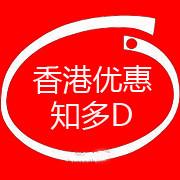 香港优惠打折知多D