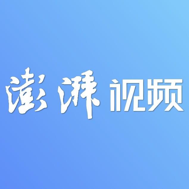 澎湃视频微信公众号