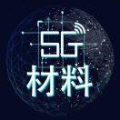 5G材料论坛