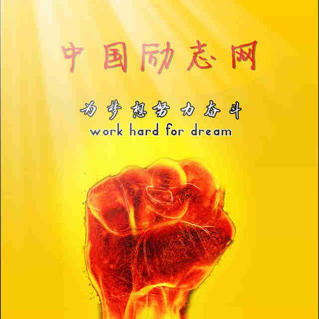 中国励志网