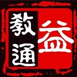 徐州益教通