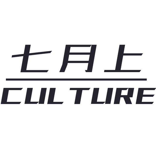 七月上文化