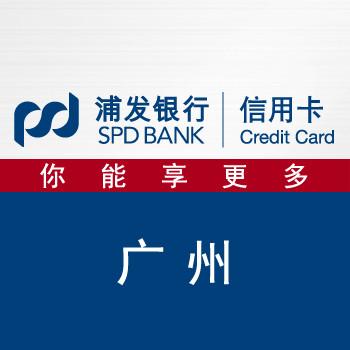 浦发银行信用卡广州
