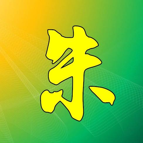 2013年中国姓氏排名_你姓朱吗?你身边有姓朱的人吗?麻烦转给他们看看!
