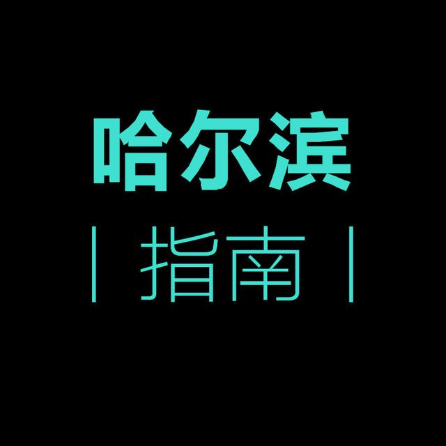哈尔滨指南微信公众号