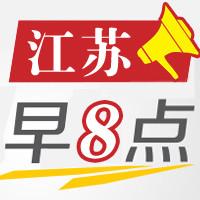 江苏早8点微信公众号