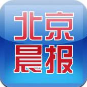 北京晨报微信公众号
