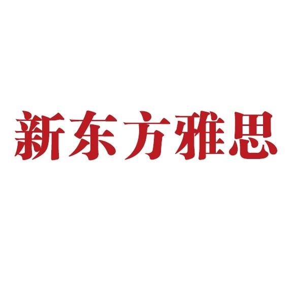 北京新东方雅思