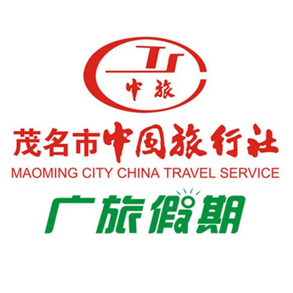 茂名市中国旅行社