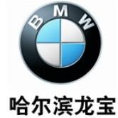哈尔滨龙宝BMW