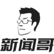 京津新城新闻哥