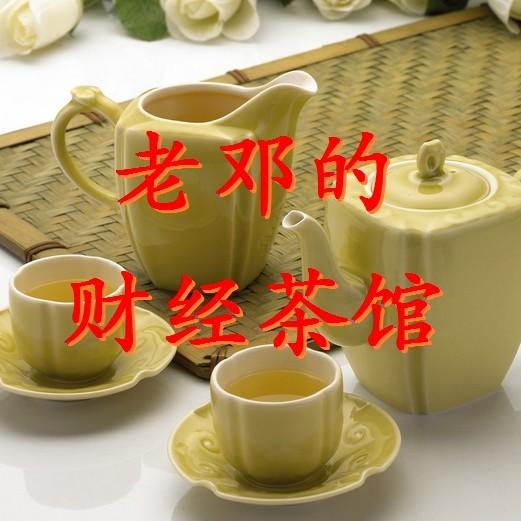 老邓的财经茶馆
