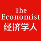 经济学人集团