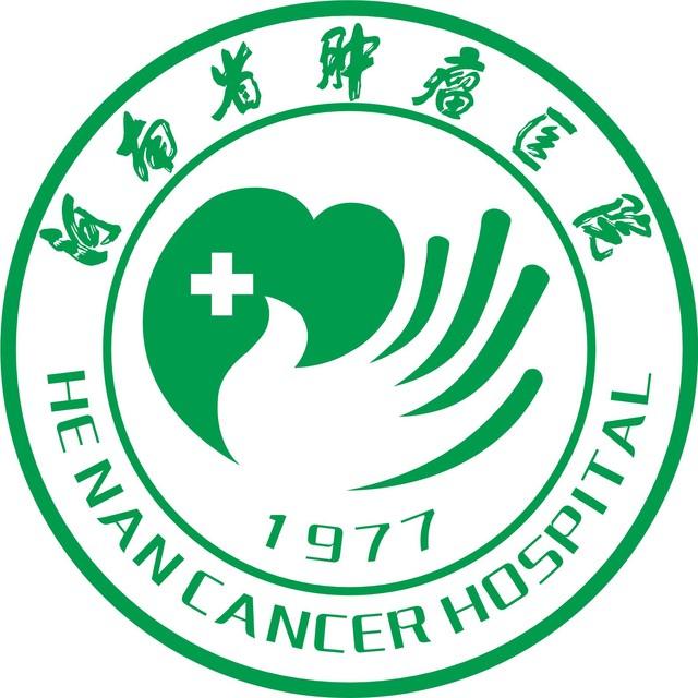 河南省肿瘤医院