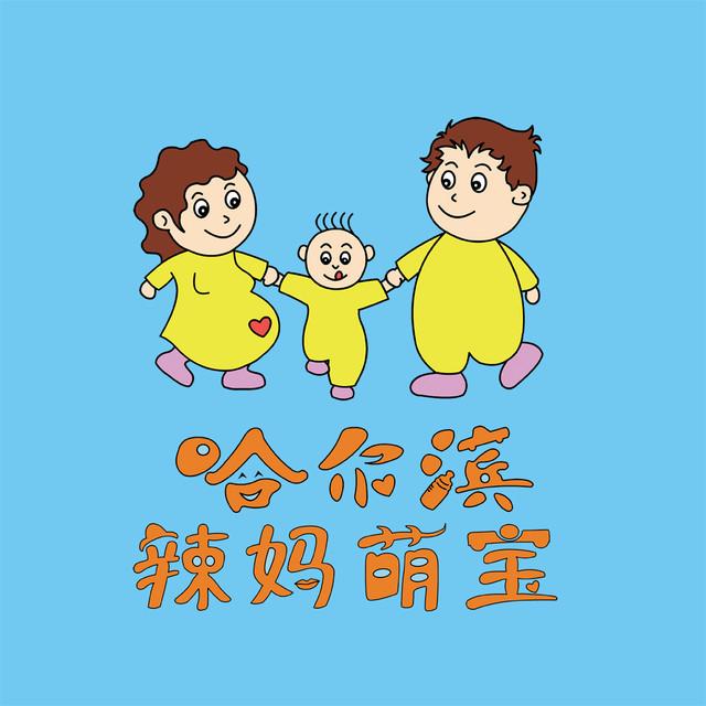 哈尔滨辣妈萌宝