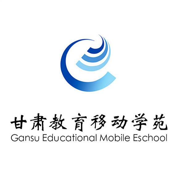 甘肃教育移动学苑