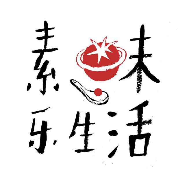 suweileshenghuo