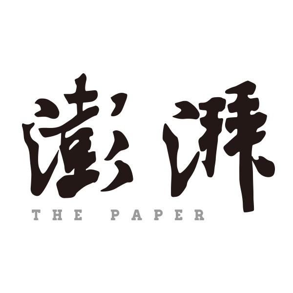 澎湃新闻微信公众号