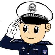 义乌交警在线
