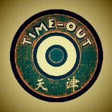 TimeOut天津