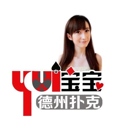 Yui宝宝德扑解说