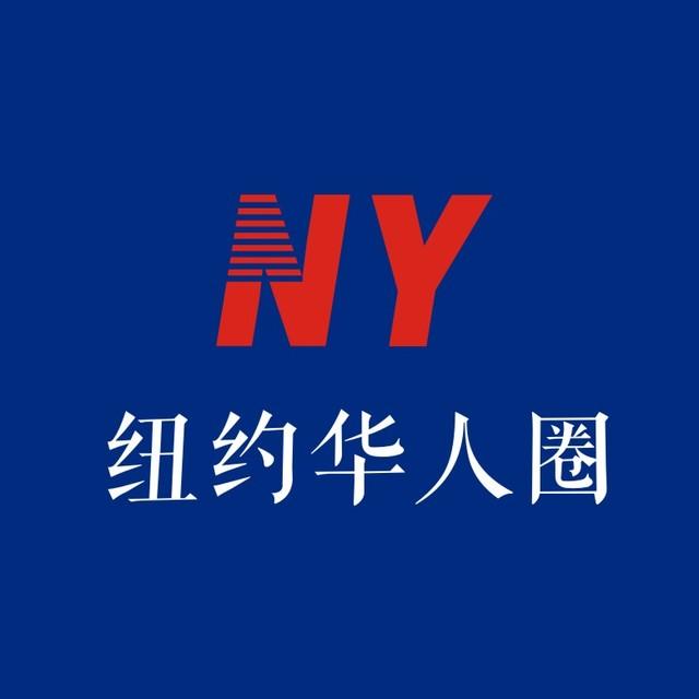 纽约华人圈