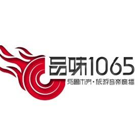 新疆品味1065电台