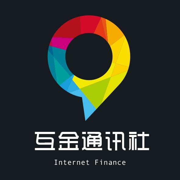 互金通讯社