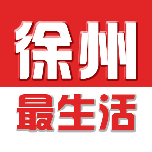 徐州最生活