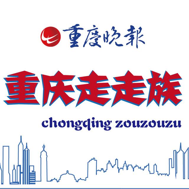 重庆走走族微信公众号