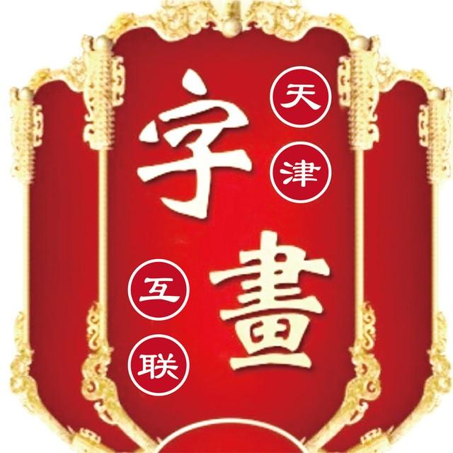 天津字画网
