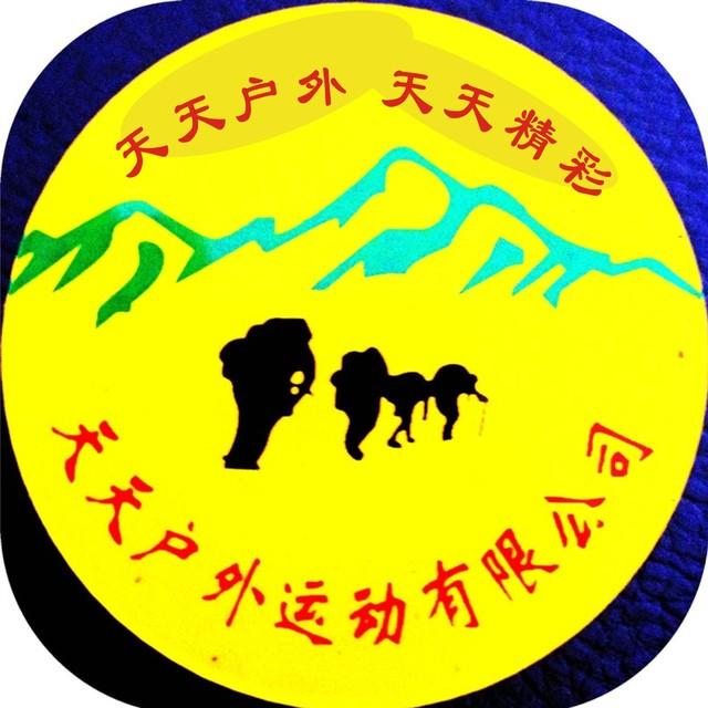 温州天天户外运动有限公司