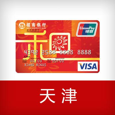 招商银行信用卡-天津