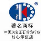 天津地矿珠宝公司