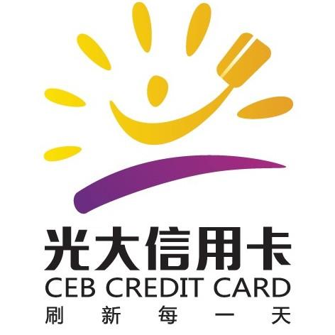 光大银行天津信用卡中心