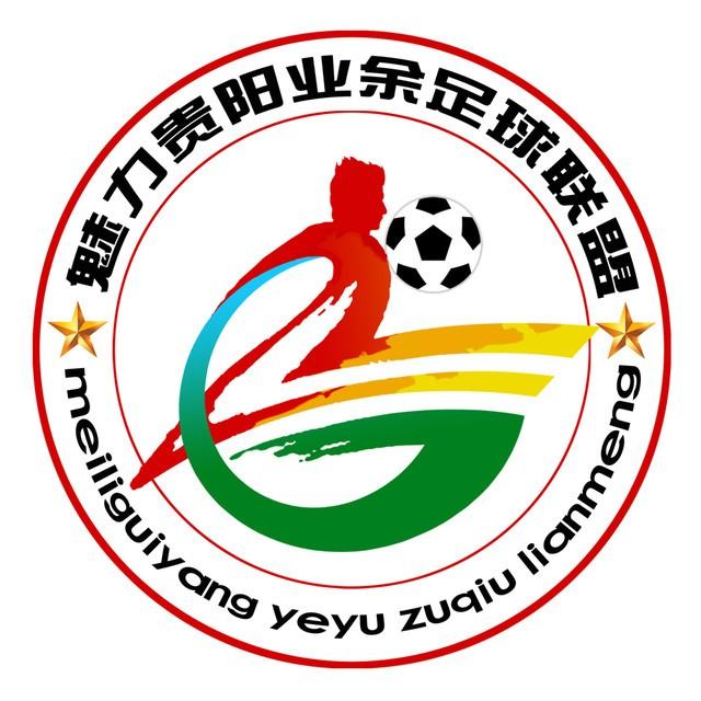 贵阳业余足球联赛